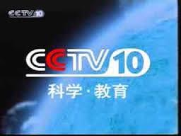 CCTV 10