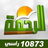 Al Rahma
