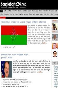 Bangla Barta 24