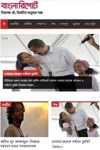 Bangla report