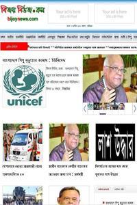 Bijoy News