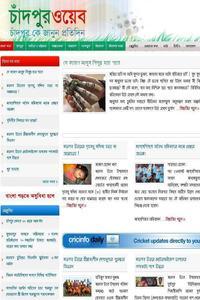 Chandpur web