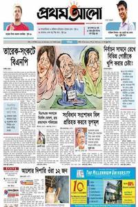 98c22af8 E Prothom Alo online newspaper in Bengali