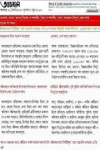 pratidin newspaper today bengali pdf