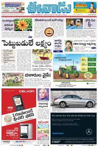 Today dhinathanthi news - Amazon code free delivery