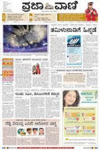Today prajavani news paper images