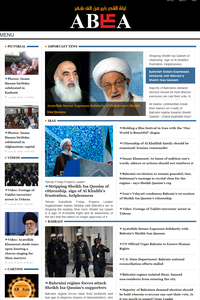 AhlulBayt News Agency (ABNA)
